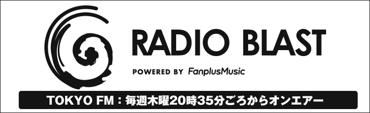 TOKYO FM 「FESTIVAL OUT」 RADIO BLAST powered by Fanplus Music